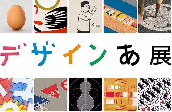 日本平面设计作品1
