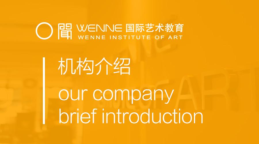 闻WENNE国际艺术教育公司介绍